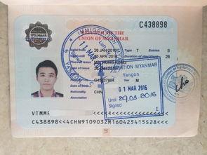 缅甸自由行签证