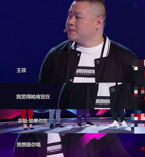 岳云鹏拒绝王菲好友申请称只想在台下欣赏,曾为她在衣服上绣字