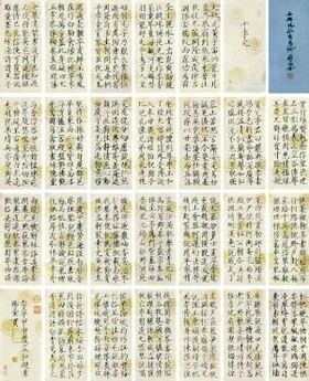 瘦金千字文(想学硬字瘦金体,应该怎样入门?)