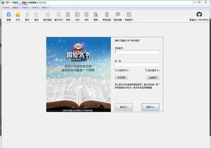 隔壁大书编辑器 隔壁大书编辑器下载 v1.0.0.117官方版