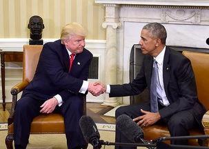 直击特朗普白宫报到见奥巴马两人都很尴尬