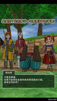 经典之作 勇者斗恶龙 勇者斗恶龙 8 中文版抢先登陆 Android平台