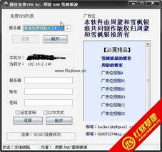 颖佳免费VPN V1.5 简体中文绿色版