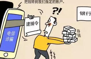 警惕冒充公检法出现新套路,广州一老人被骗了290万