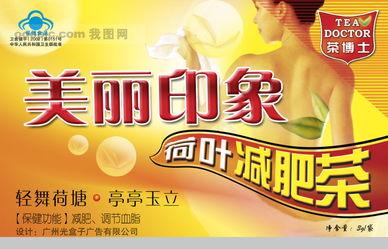 美丽印象减肥茶广告PS