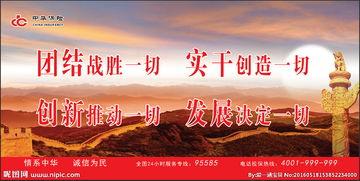 中国人民团结起来战胜困难的励志