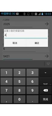 进制转换器 进制转换器手机版 手机进制转换器安卓版下载 V1.1官方版 绿色下载吧