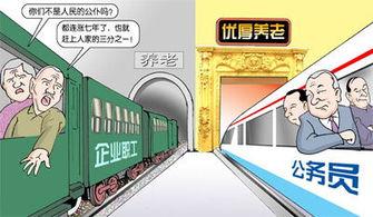 退休工资双轨制(养老金双轨制指什么)