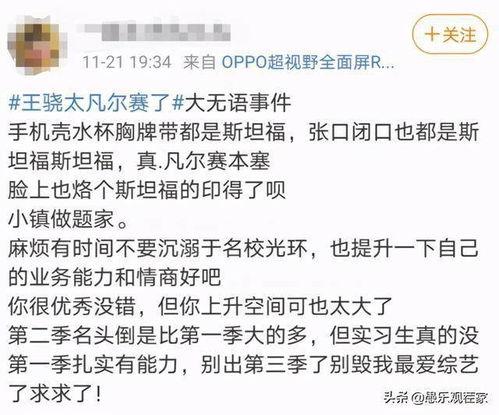 offer2首次实习生替换,王骁丁辉安全,瞿泽林或被淘汰