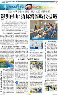 5月23日香港商报a8版