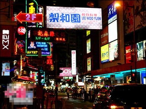 旺角黑夜 香港人的潮流夜生活