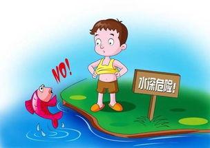 幼儿夏季预防溺水小知识