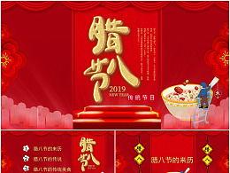 中国传统节日有关的古诗词ppt