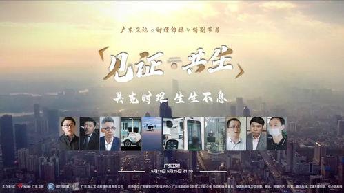 5月18日、25日晚21:10,广东卫视《财经郎眼》特别策划的中国抗击疫情纪录片《见证·共生》将在广东卫视播出.