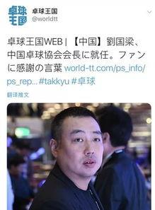 日媒关注刘国梁新官上任.