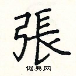 隶书钢笔字(钢笔写隶书横的起笔和)