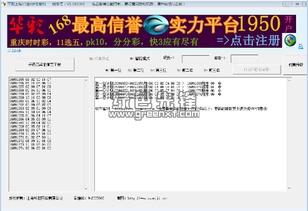 平刷王上海11选5计划软件预测工具 上海11选5窍门 V20161025 正式版软件下载