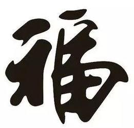 行书福字(福字在草书中的写法)