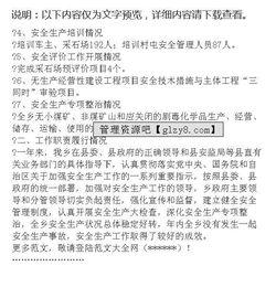 小金县关于安全报告的范文