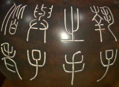 篆字图片转换成简体字(怎么将篆书转换成汉字)