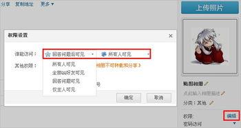QQ相册 权限设置 功能说明
