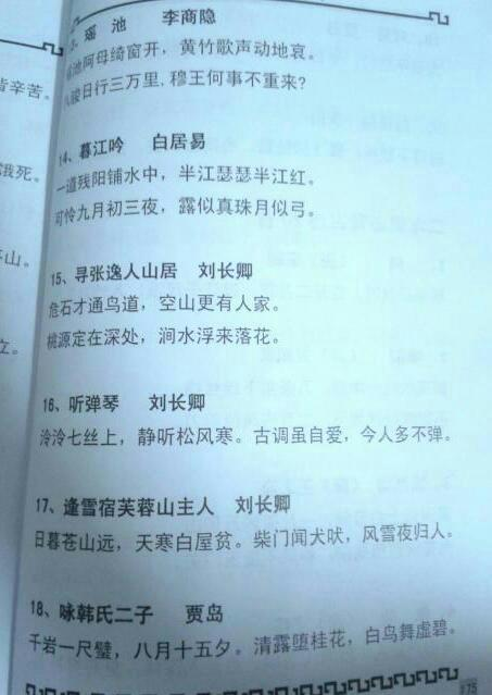 收集6则古诗词