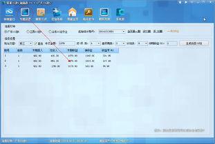 11选5任选互转工具下载V1.0.1 Arp下载站