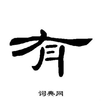 曹全碑隶书书法(曹全碑隶书在线字典)_1876人推荐