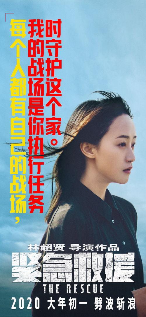 蓝盈莹乘风破浪的姐姐后再出新作大片紧急救援提前上映