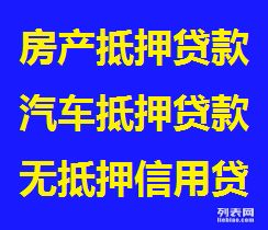 北京无抵押贷款(北京哪个银行可以无抵)