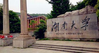 湖南大學的自考有哪些專業呢