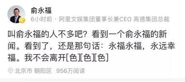 今天早上俞永福离职阿里的消息传得沸沸扬扬