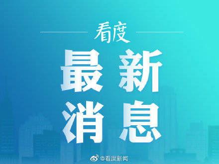 河南官方回应55岁男子娶20岁智障女孩同居不违法但无法领证,将积极做好帮扶