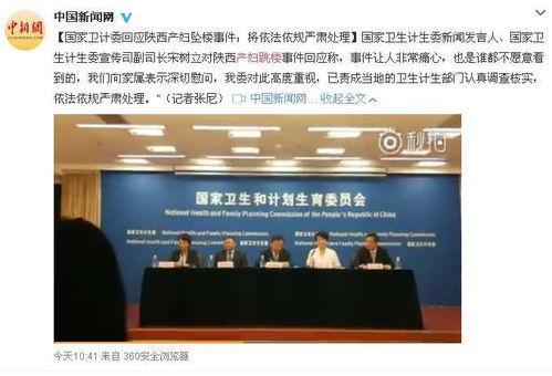 产妇跳楼事件,国家卫计委回应国家卫计委回应陕西产妇坠楼事件最后