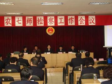 农七师检察机关召开2008年检察工作会议