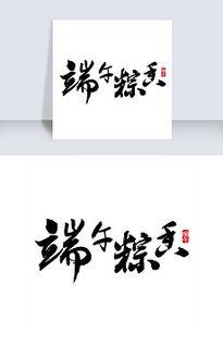 粽香艺术字设计 粽香艺术字模板图片下载 粽香艺术字字体设计