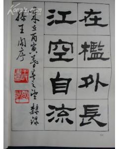 隶书字帖(有好的隶书字帖么)