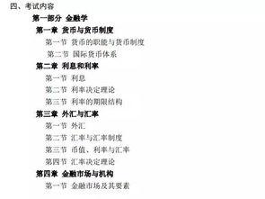 中国民族大学经济金融专硕
