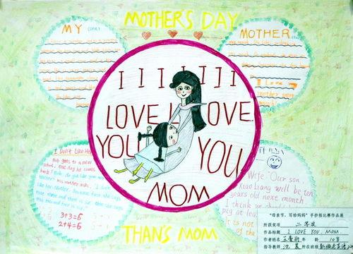 母亲节快乐的作文100字