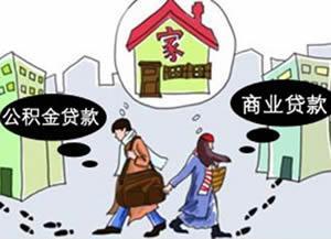 住房商业贷款(买房商业贷款需要什么)
