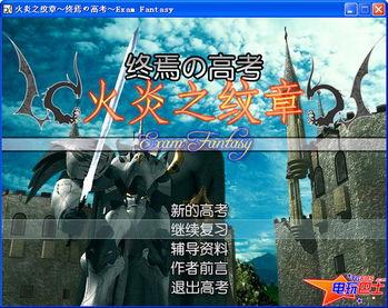 火焰之纹章 终焉的高考下载 中文版 单机游戏下载