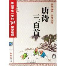唐诗三百首 影响学生一生的30部国学经典