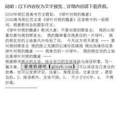 2009浙江高考作文题