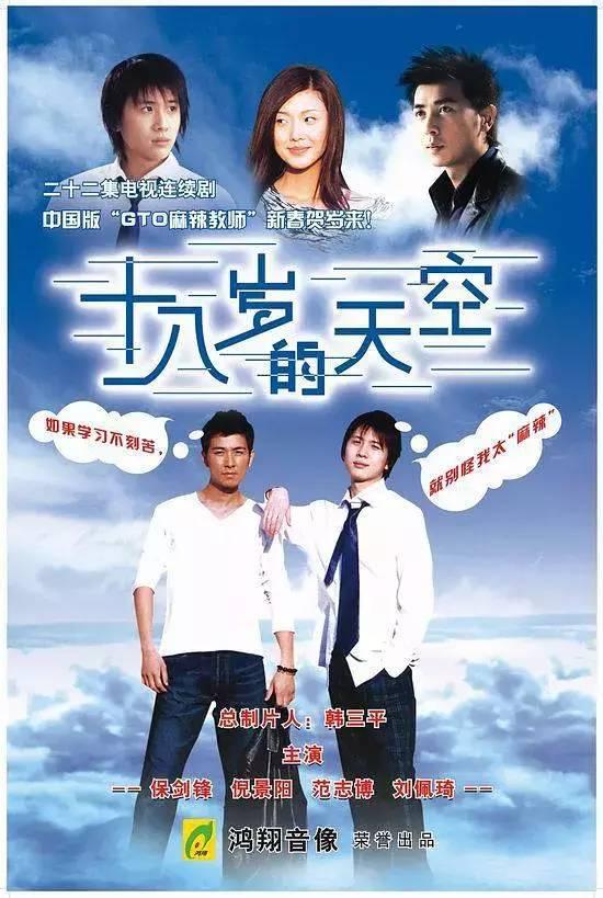 李智楠十八岁的天空