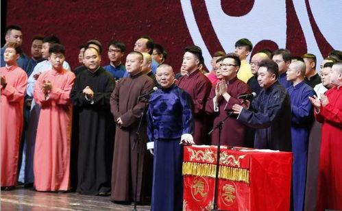 官方称赞郭德纲是中国相声一面旗帜,德云社或将成为主流相声