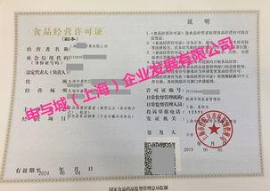 上海食品证常见申请的类型1、开奶茶店-------------申请食品经营许可证2、卖坚果和散装食品------------食品预包装食品安全问题一直是社会各界所重点关注的,无论是每年的3.15晚会,还是每天的新闻我们都可以看到许多食品行