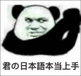 表情 有趣日语表情字不图片饿带的图片表情 表情包之园 表情
