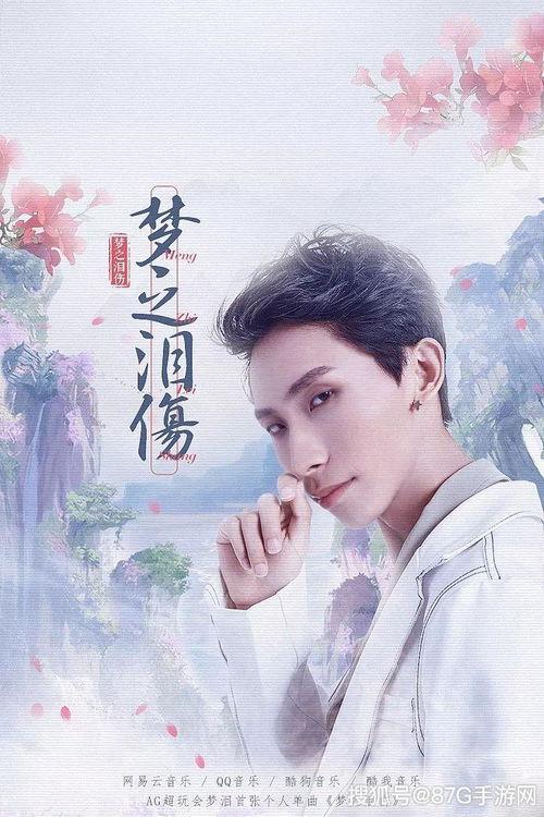 王者荣耀梦泪发布最新单曲梦之泪伤,亲自作词并演唱