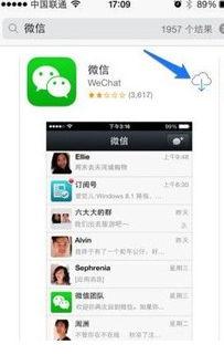 微信苹果手机下载安装