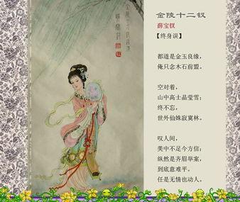 金陵十二钗诗词有关香菱